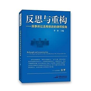 [尋書網] 9787516207833 反思與重構—民事訴訟法再修改的律師視角 法學(簡體書sim1a)