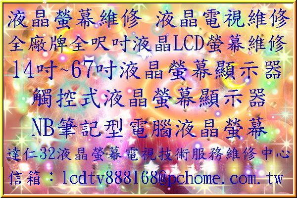 高雄 達仁液晶電視電腦螢幕維修 液晶螢幕維修15吋17吋19吋22吋24吋液晶維修LED液晶螢幕液晶維修 LCD維修