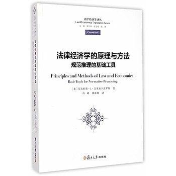 [尋書網] 9787309110111 法律經濟學譯叢.法律經濟學的原理與方法:規範(簡體書sim1a)