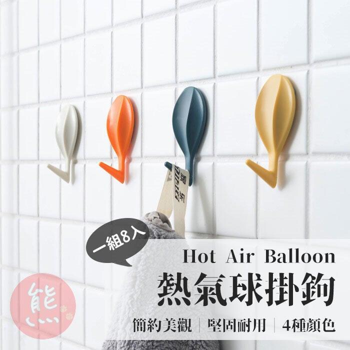 ★ 熊大賣場 ★熱氣球無痕掛勾 無痕掛勾 掛勾 門後掛勾  浴室掛勾 熱氣球造型 生活小物【HH41】