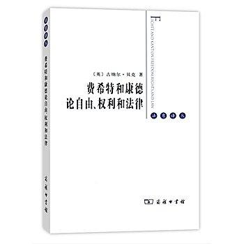 [尋書網] 9787100105347 費希特和康德論自由、權利和法律(簡體書sim1a)