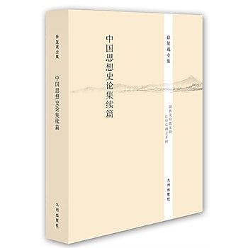 [尋書網] 9787510825606 徐復觀全集----中國思想史論集續篇(簡體書sim1a)