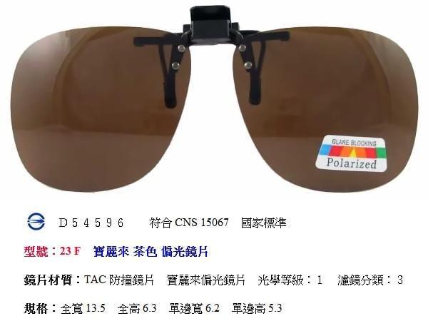 夾式眼鏡 寶麗來偏光眼鏡 抗藍光眼鏡 近視太陽眼鏡 偏光太陽眼鏡 旅遊太陽眼鏡 釣魚太陽眼鏡 駕駛眼鏡 兒童太陽眼鏡