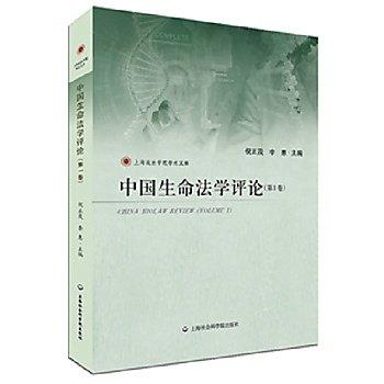 [尋書網] 9787552008302 中國生命法學評論(第1卷) /倪正茂,李惠(簡體書sim1a)