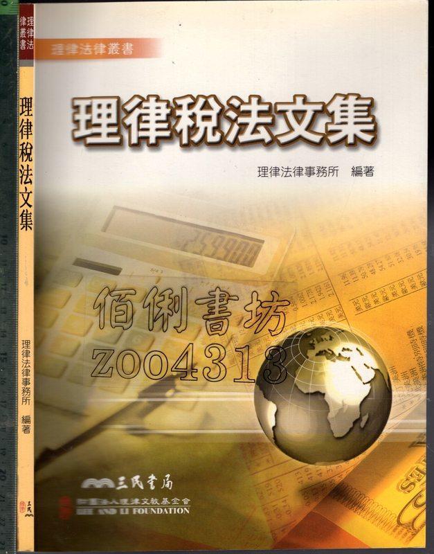佰俐 O 2006年7月初版一刷《理律稅法文集》理律法律事務所 三民9571445266