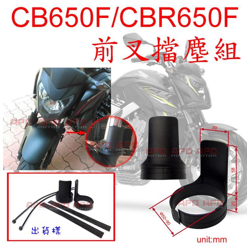 APO~G6-6~CB650F專用臺製前叉擋塵組/CB650F前叉護片/CB650F前叉土封/CBR650F前叉護片