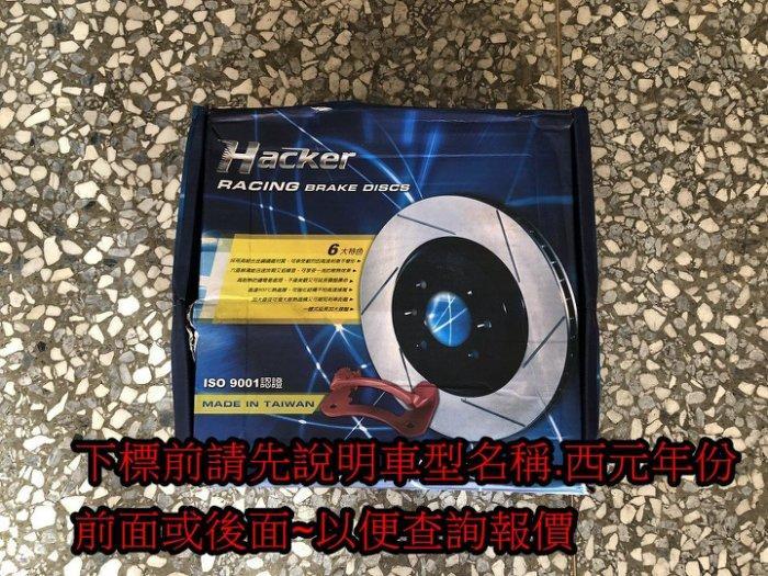 日產 TIIDA LIVINA BLUEBIRD 加大286 劃線前碟盤 另有SWIFT FOCUS FIT CHR