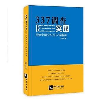 [尋書網] 9787513034494 337調查突圍:寫給中國企業的應訴指南 美國(簡體書sim1a)