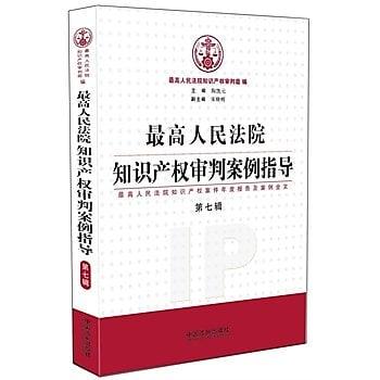 [尋書網] 9787509362792 最高人民法院知識產權審判案例指導(第7輯):(簡體書sim1a)