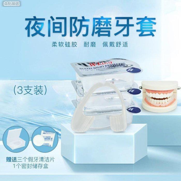 進口w-king夜間護齒套防磨牙器頜合成人牙套3隻裝SD3202~~