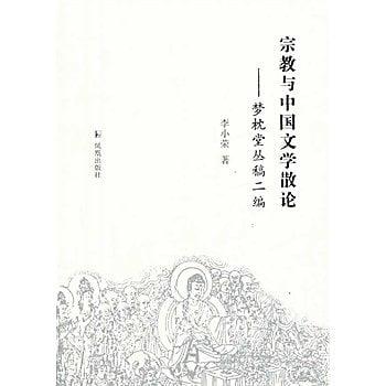 [尋書網] 9787550619111 宗教與中國文學散論:夢枕堂叢稿二編(簡體書sim1a)