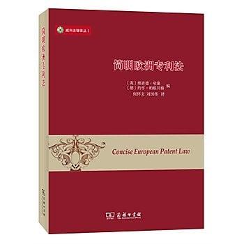 [尋書網] 9787100111539 簡明歐洲專利法(簡體書sim1a)