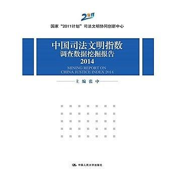 [尋書網] 9787300211404 中國司法文明指數調查數據挖掘報告 2014(簡體書sim1a)