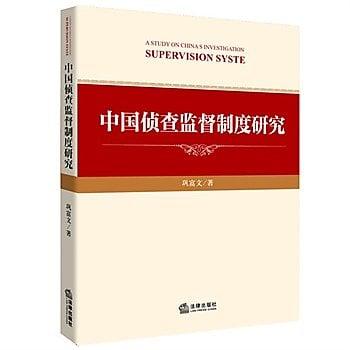 [尋書網] 9787511847379 中國偵查監督制度研究 /鞏富文著(簡體書sim1a)