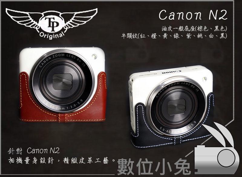 免睡攝影【TP Canon N2 一般底座】復古皮套 油皮 牛頸紋 專用皮套 訂製 真皮 多色 公司貨