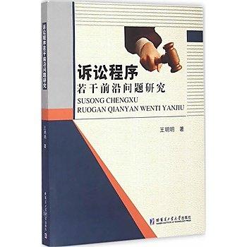 [尋書網] 9787560352589 訴訟程序若干前沿問題研究 /王明明 著(簡體書sim1a)