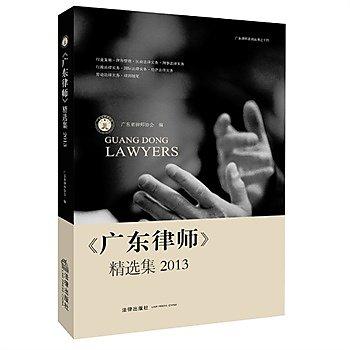 [尋書網] 9787511873354 《廣東律師》精選集2013(簡體書sim1a)