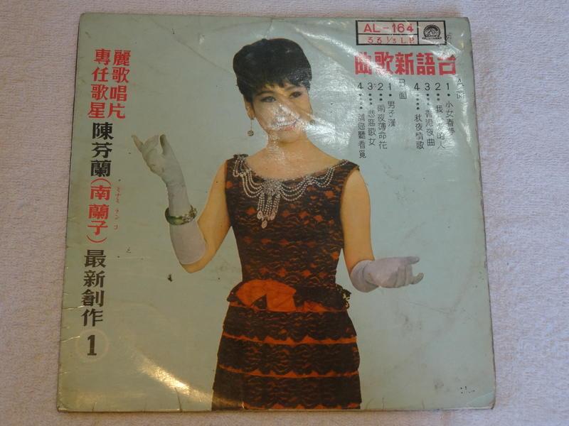 麗歌10吋黑膠唱片封套~~只有封套~~沒有唱片~~陳芬蘭最新創作(1)~~台與新歌曲~~AL-164