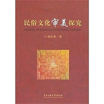 [尋書網] 9787566004697 民俗文化審美探究 /楊慶黎  著(簡體書sim1a)