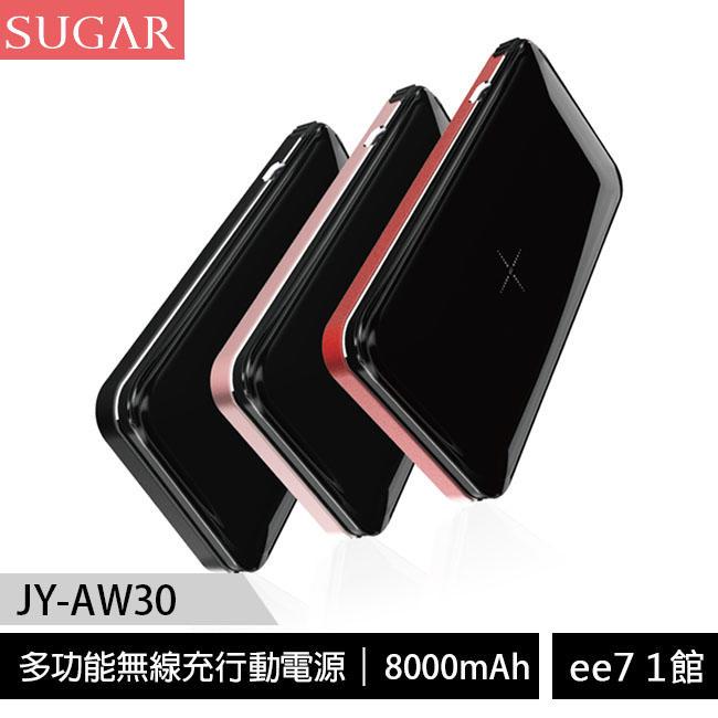 【全新未拆公司貨含稅附發票】SUGAR JY-AW30 8000mAh 三合一多功能無線充行動電源 [ee7-1]