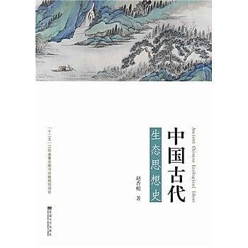 [尋書網] 9787564153021 中國古代生態思想史 /趙杏根(簡體書sim1a)