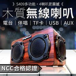 《Ncc安全認證》S409-4喇叭 多功能木質藍芽喇叭 音質保證-實木手感 猛烈輸出 2個全頻喇叭+2個低音振動膜