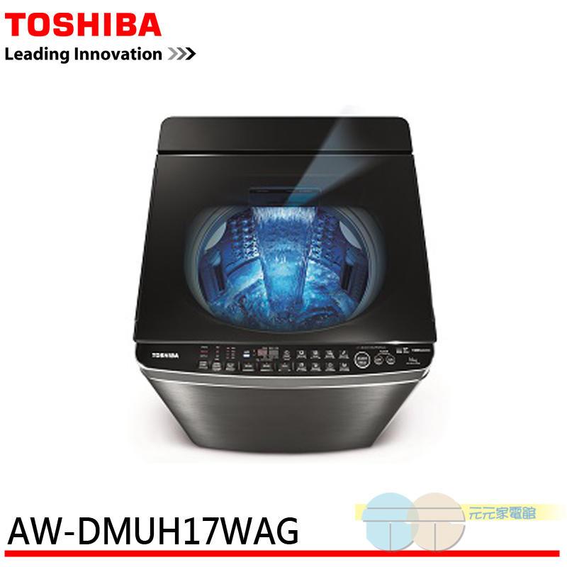 限區含配送安裝*元元家電館*TOSHIBA 東芝 17公斤鍍膜奈米泡泡雙渦輪洗衣機 AW-DMUH17WAG