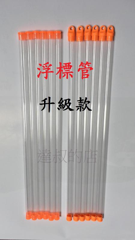 【達叔的店】浮標管 長標 手工標  浮標透明管 釣蝦 電子浮標 浮標素材