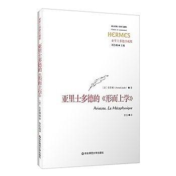 [尋書網] 9787567527706 亞裏士多德的《形而上學》 經典與解釋•亞裏士(簡體書sim1a)