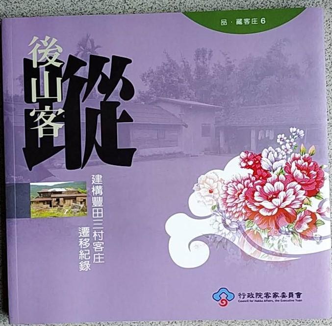 後山客蹤:建構豐田三村客庄遷移紀錄