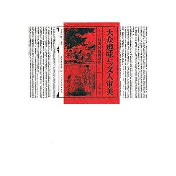 [尋書網] 9787530558546 大眾趣味與文人審美 /呂少卿  著(簡體書sim1a)