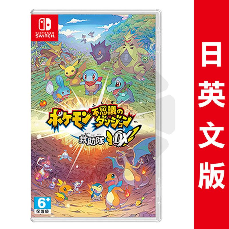 【印橙科技】Switch遊戲 寶可夢不可思議的迷宮 救難隊DX(藍紅救助隊)-日英文版