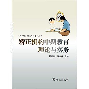 [尋書網] 9787501453436 矯正機構中期教育理論與實務 /邵曉順,薛珮琳(簡體書sim1a)