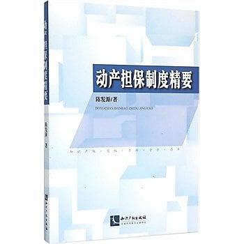 [尋書網] 9787513034999 動產擔保制度精要 /陳發源 著(簡體書sim1a)
