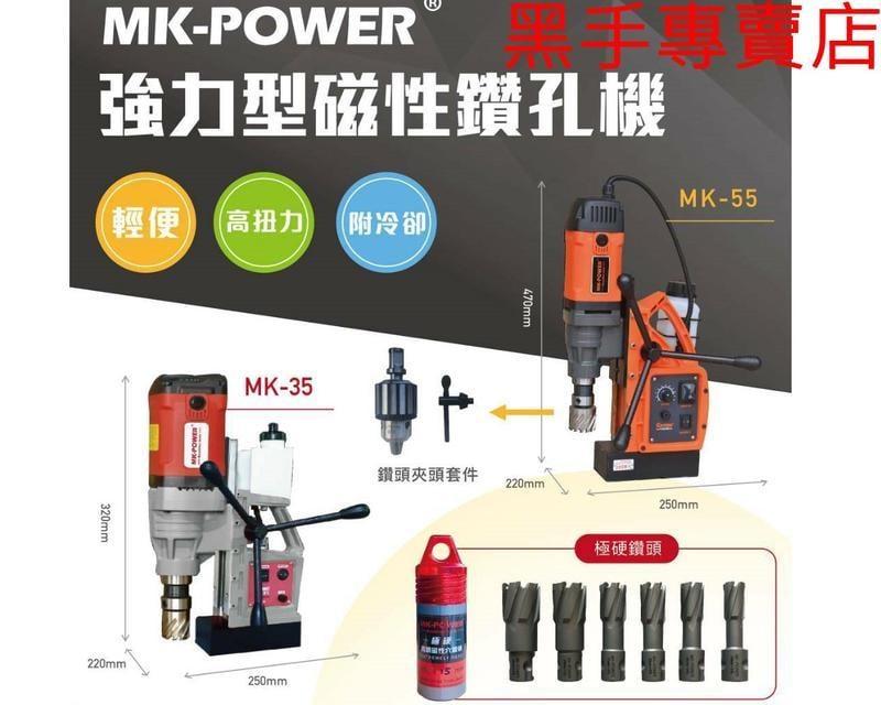 鴻昌五金   MK-POWER MK-55 強力型磁性鑽孔機 H型鋼磁性穴鑽 磁性洗孔機 磁性鑽 H鋼磁性鑽台 鋼骨鑽孔