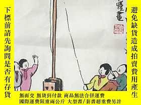 古文物罕見【 】、【豐子愷】、純手繪、三開人物畫、(69*43cm) 買家自鑑露天237495 罕見【 】、【豐子愷】、
