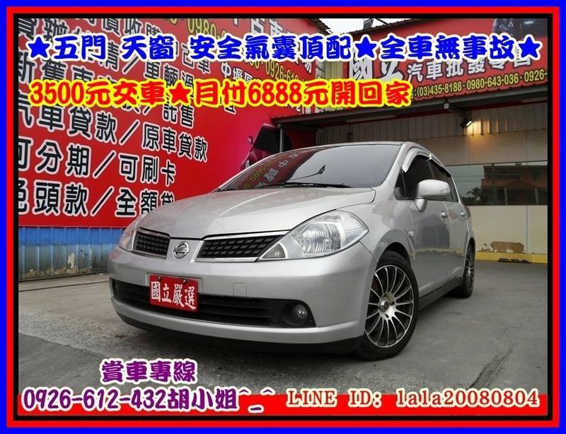 【更多好車請點我】2007年 日產 TIIDA 1.8 ★五門 天窗 安全氣囊頂配★全車無事故★3500元交車★