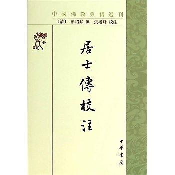 [尋書網] 9787101098563 居士傳校注--中國佛教典籍選刊(簡體書sim1a)
