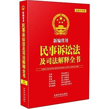 [尋書網] 9787509363447 新編常用民事訴訟法及司法解釋全書 根據最新民(簡體書sim1a)