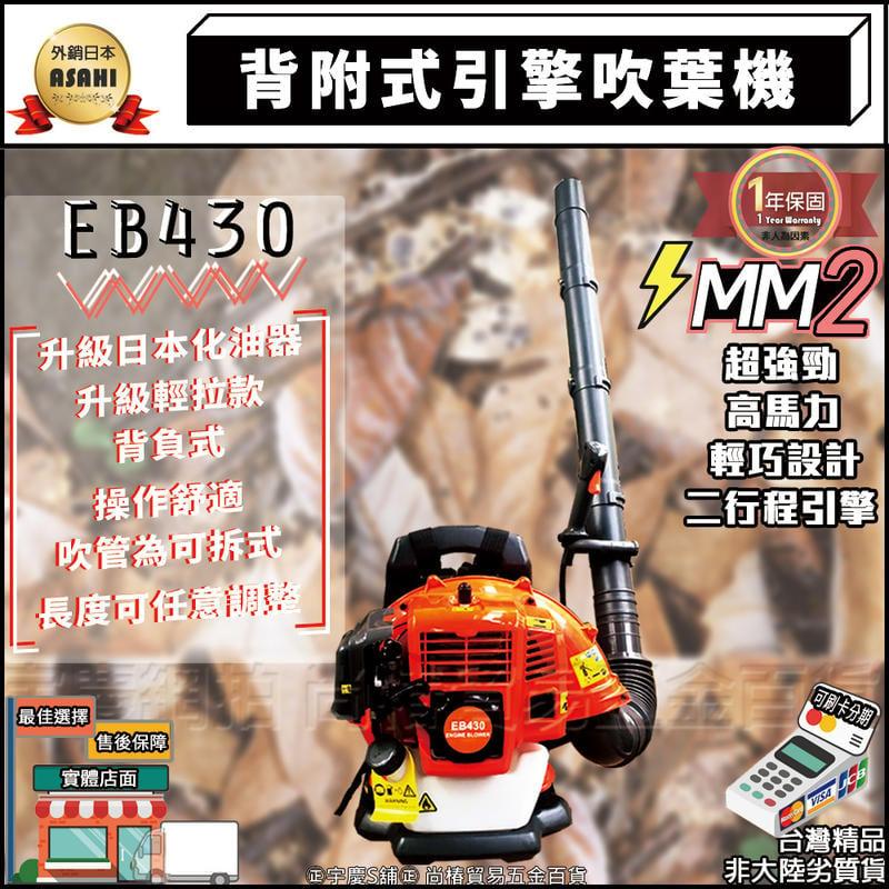 ㊣宇慶S舖㊣可刷卡分期|EB430|外銷日本ASAHI 背負式引擎吹葉機 二行程 鼓風機 吹塵機 吹風機 強力型