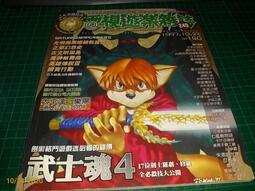 早期電玩攻略雜誌《電視遊樂雜誌 249》1997.10 攻略快訊: 幻影勇士、背叛的代價、武士魂4全必殺技大公開
