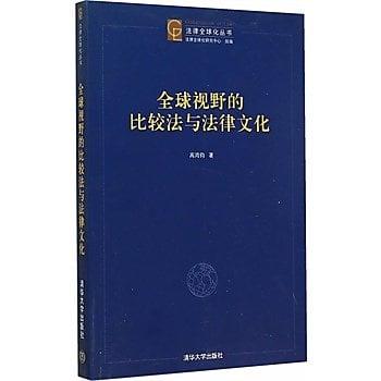[尋書網] 9787302398509 全球視野的比較法與法律文化(法律全球化叢書)(簡體書sim1a)