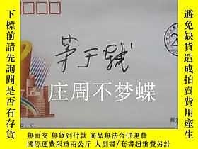 古文物【保真】茅於軾罕見親筆簽名首日封: 2004-9《中國經濟技術開發區二十週年》紀念郵票露天242583 【保真】茅