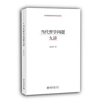 [尋書網] 9787301244197 當代哲學問題九講 /陳家琪(簡體書sim1a)