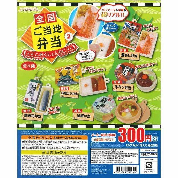 【我家遊樂器】日本當地知名便當吊飾 P2   扭蛋 轉蛋 全套五款(整套販售)■號碼258