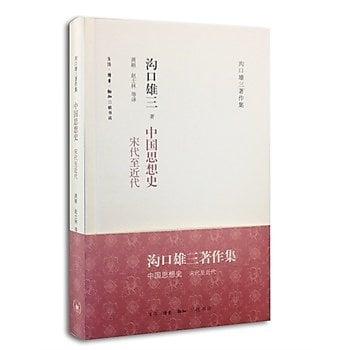 [尋書網] 9787108048387 中國思想史:宋代至近代(簡體書sim1a)