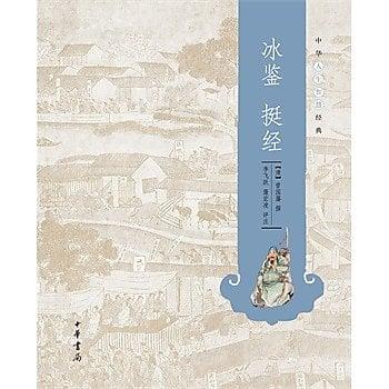 [尋書網] 9787101101843 冰鑒 挺經--中華人生智慧經典(簡體書sim1a)