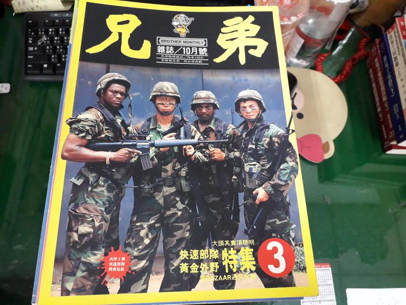 早期雜誌 1992/10月號 兄弟雜誌 vol.3 快速部隊特集 無劃記38W