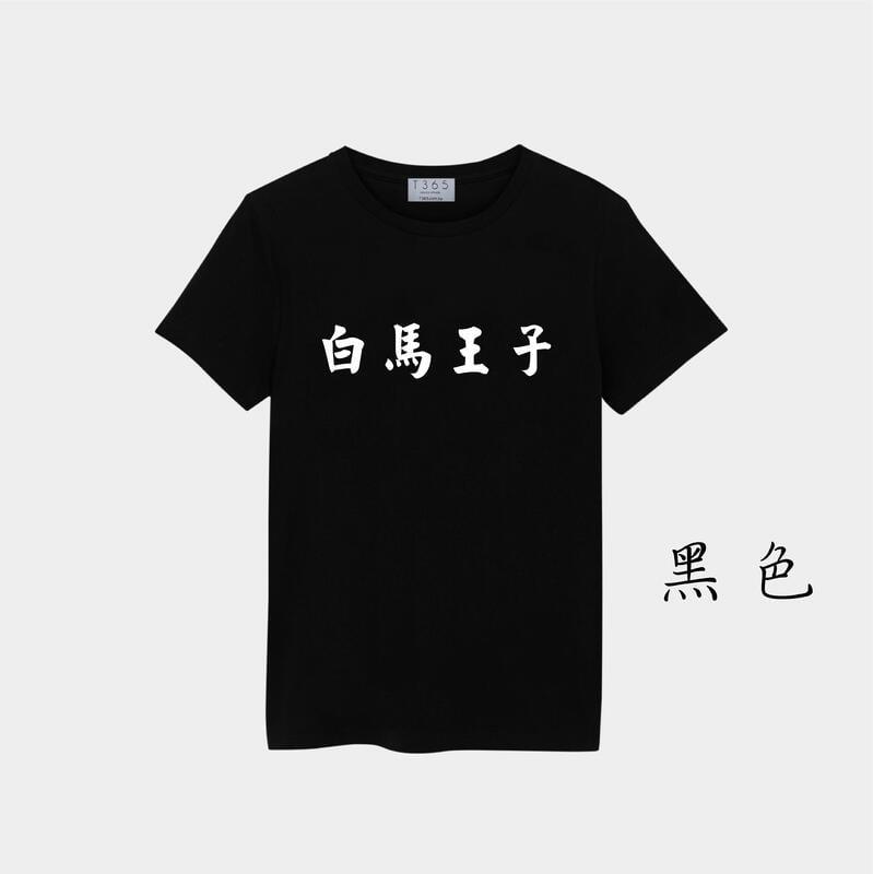 T365 台灣製造 MIT 白馬王子 中文 時事 漢字 親子裝 T恤 童裝 情侶裝 T-shirt T 短T TEE