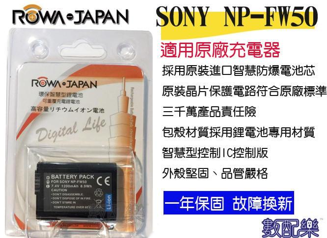 免運 ROWA SONY NP-FW50 FW50 電池 A6000 A7 A5100 A6300 RX10M2